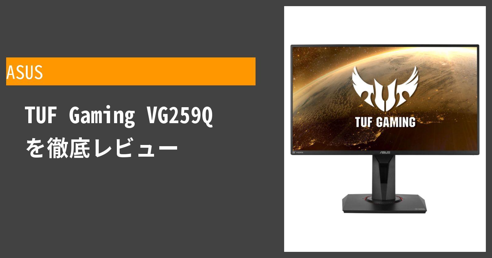 TUF Gaming VG259Qを徹底評価