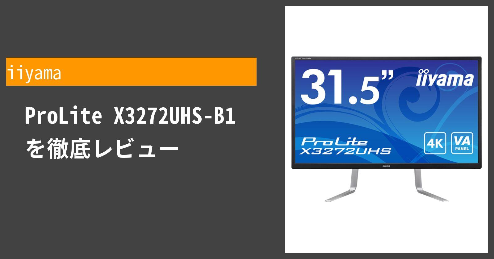 ProLite X3272UHS-B1を徹底評価