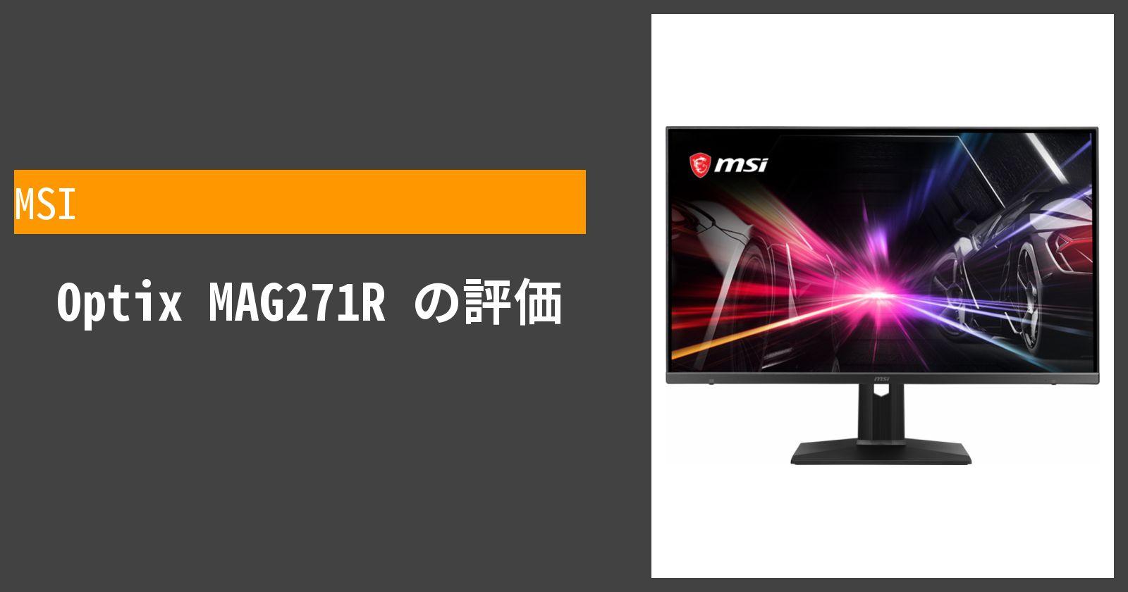 Optix MAG271Rを徹底評価
