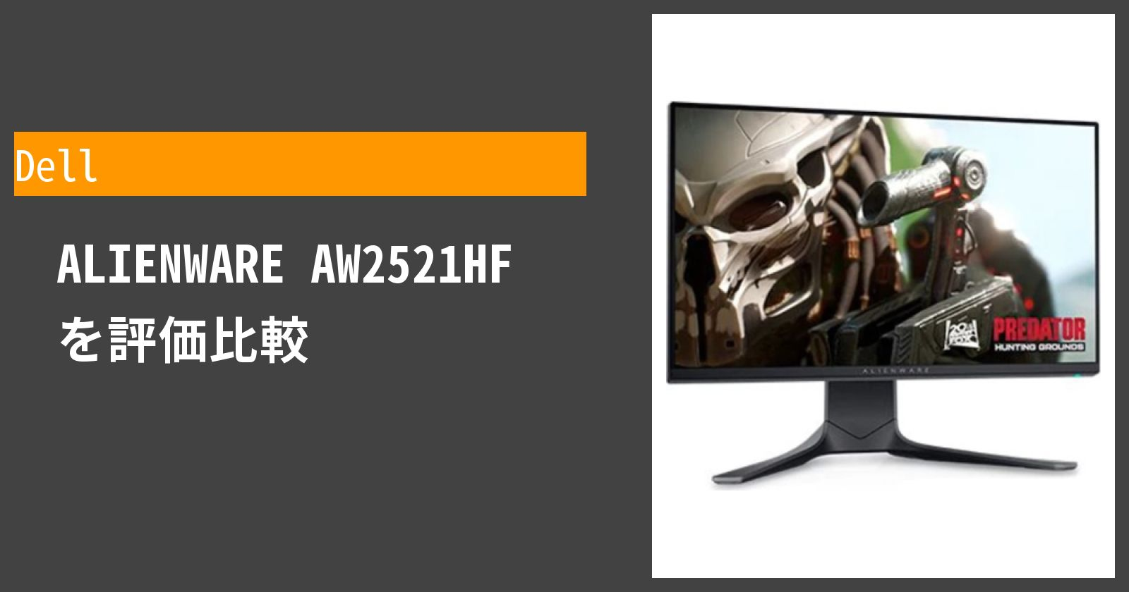 ALIENWARE AW2521HFを徹底評価
