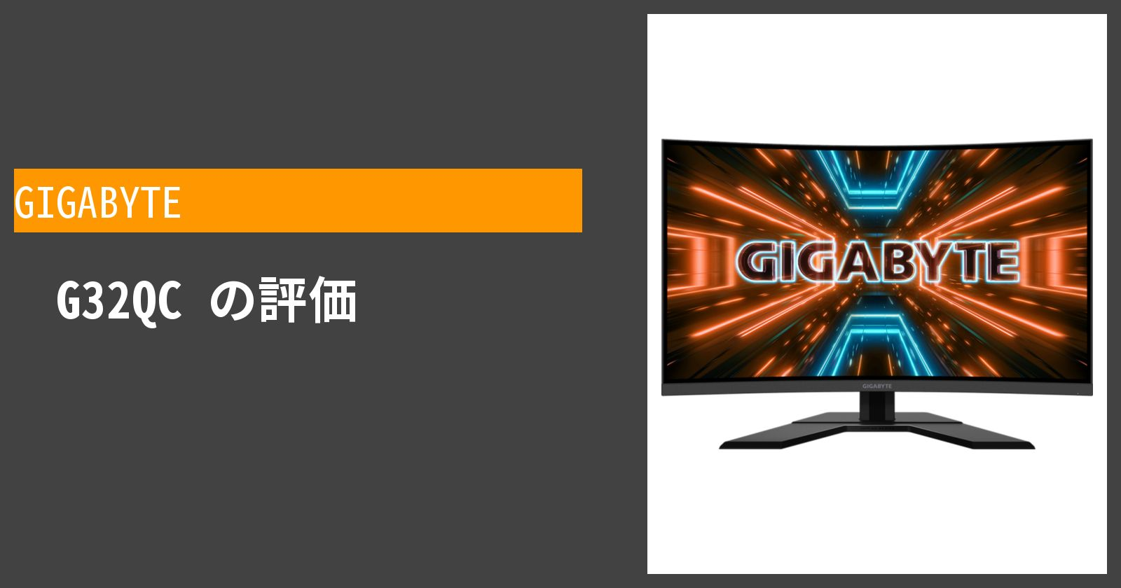 G32QCを徹底評価