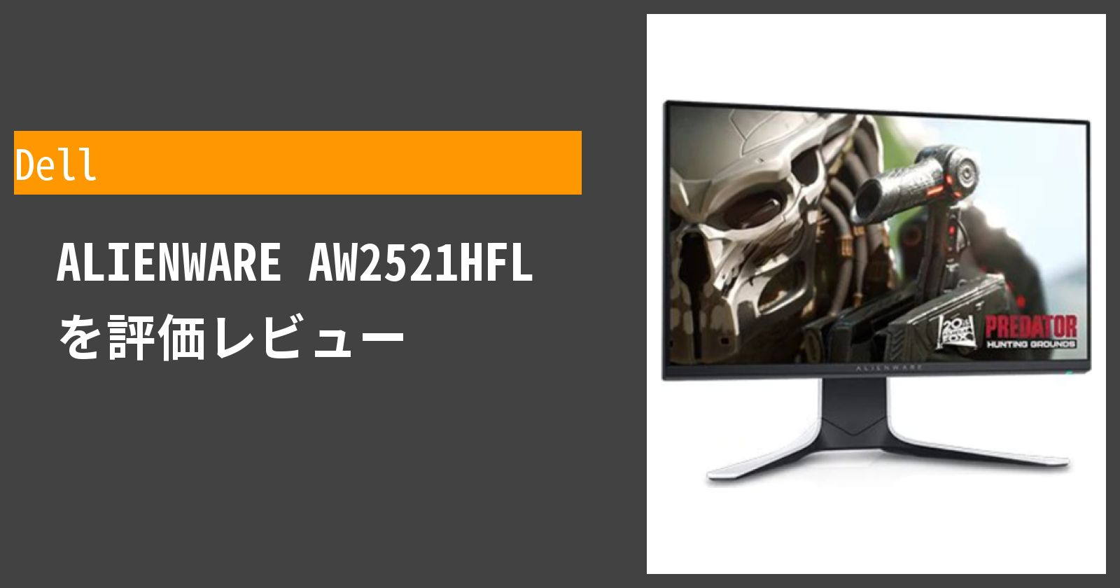 ALIENWARE AW2521HFLを徹底評価