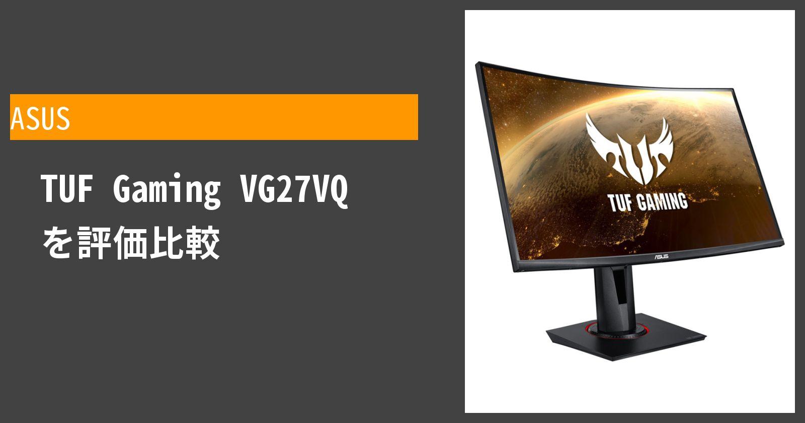 TUF Gaming VG27VQを徹底評価