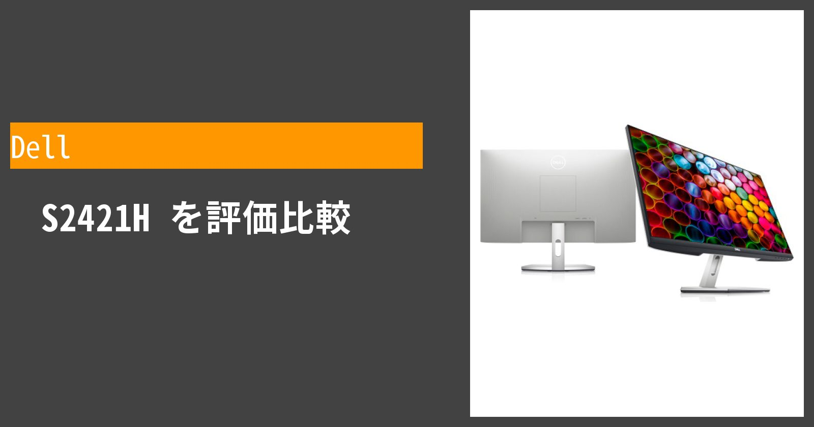 S2421Hを徹底評価