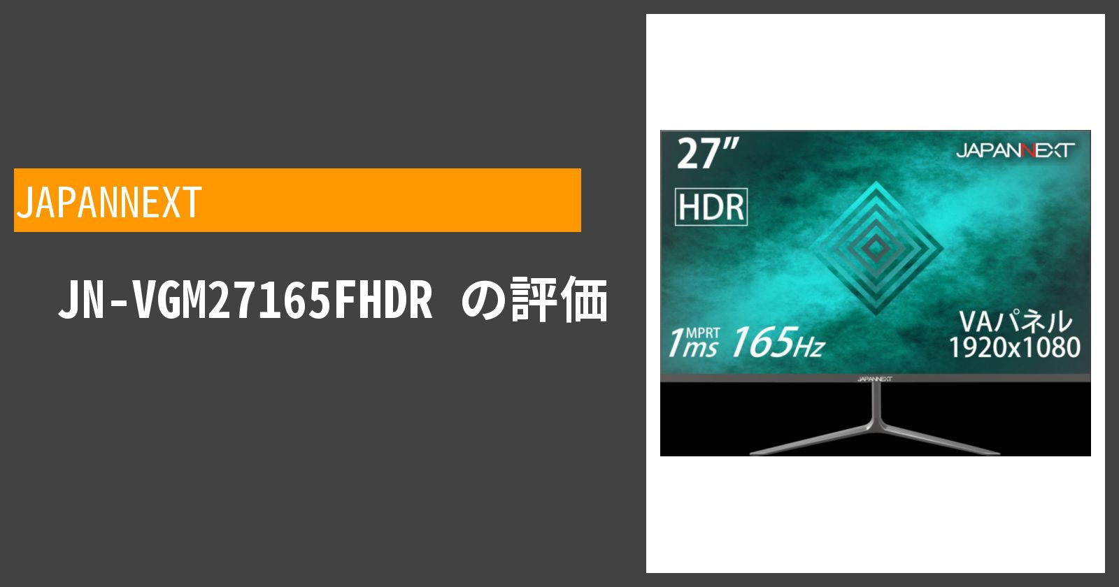 JN-VGM27165FHDRを徹底評価