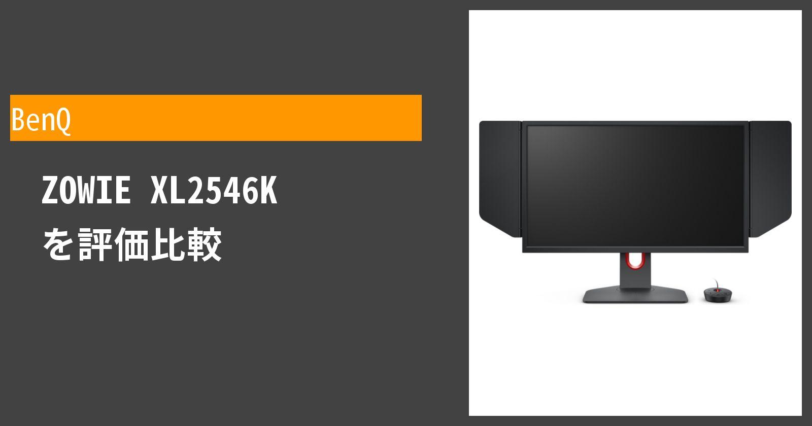 ZOWIE XL2546Kを徹底評価