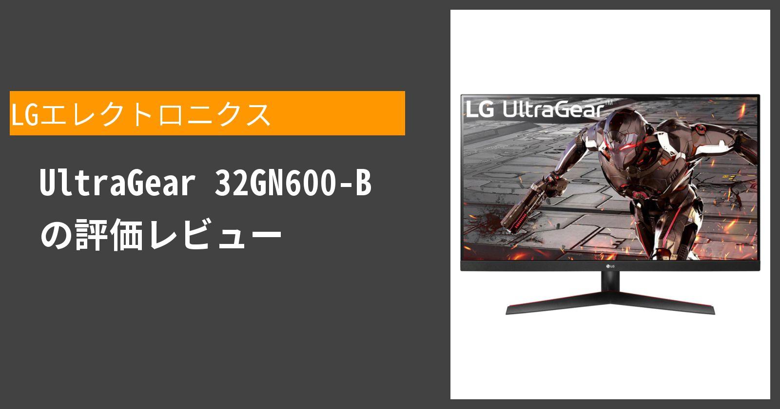 UltraGear 32GN600-Bを徹底評価