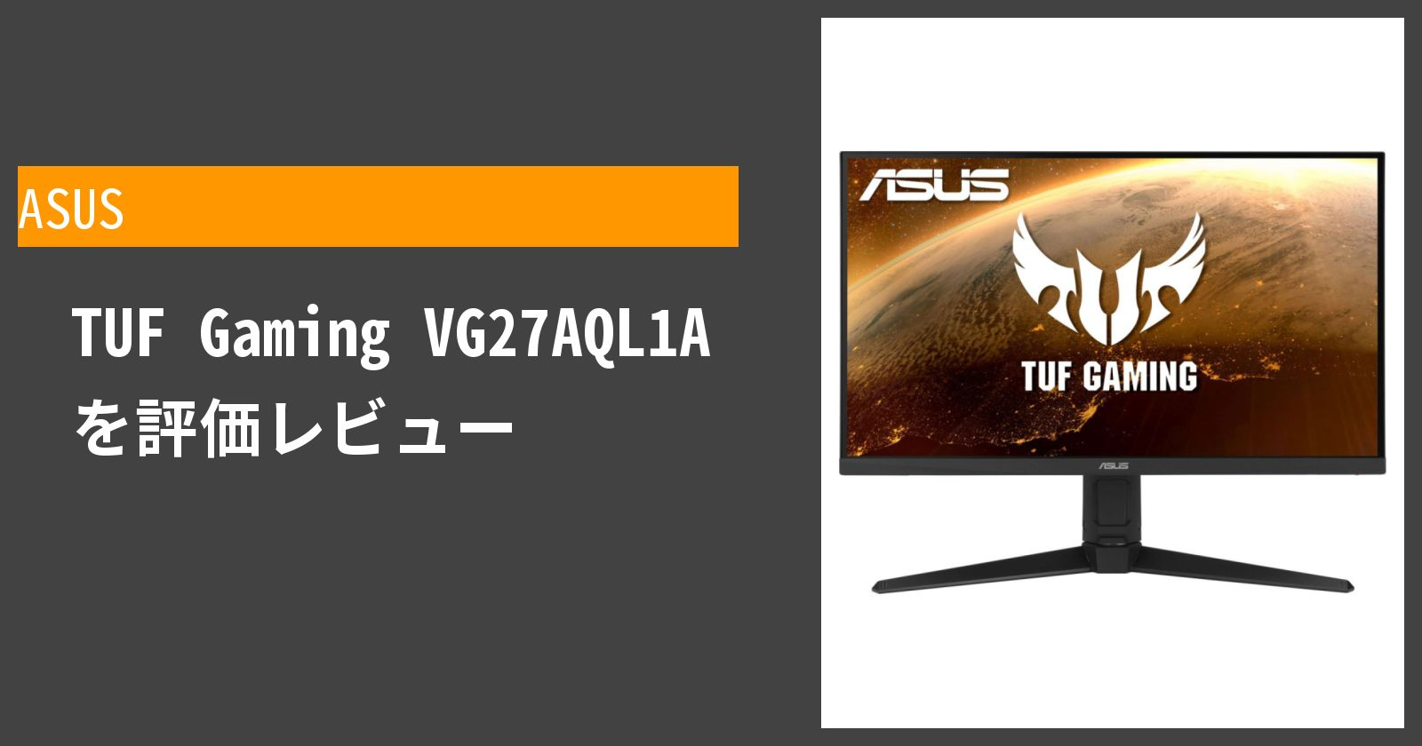 TUF Gaming VG27AQL1Aを徹底評価