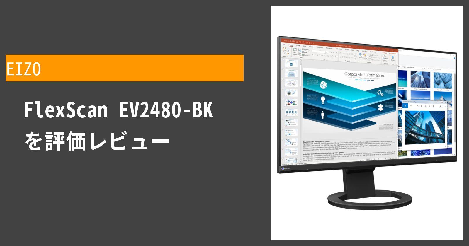 FlexScan EV2480-BKを徹底評価