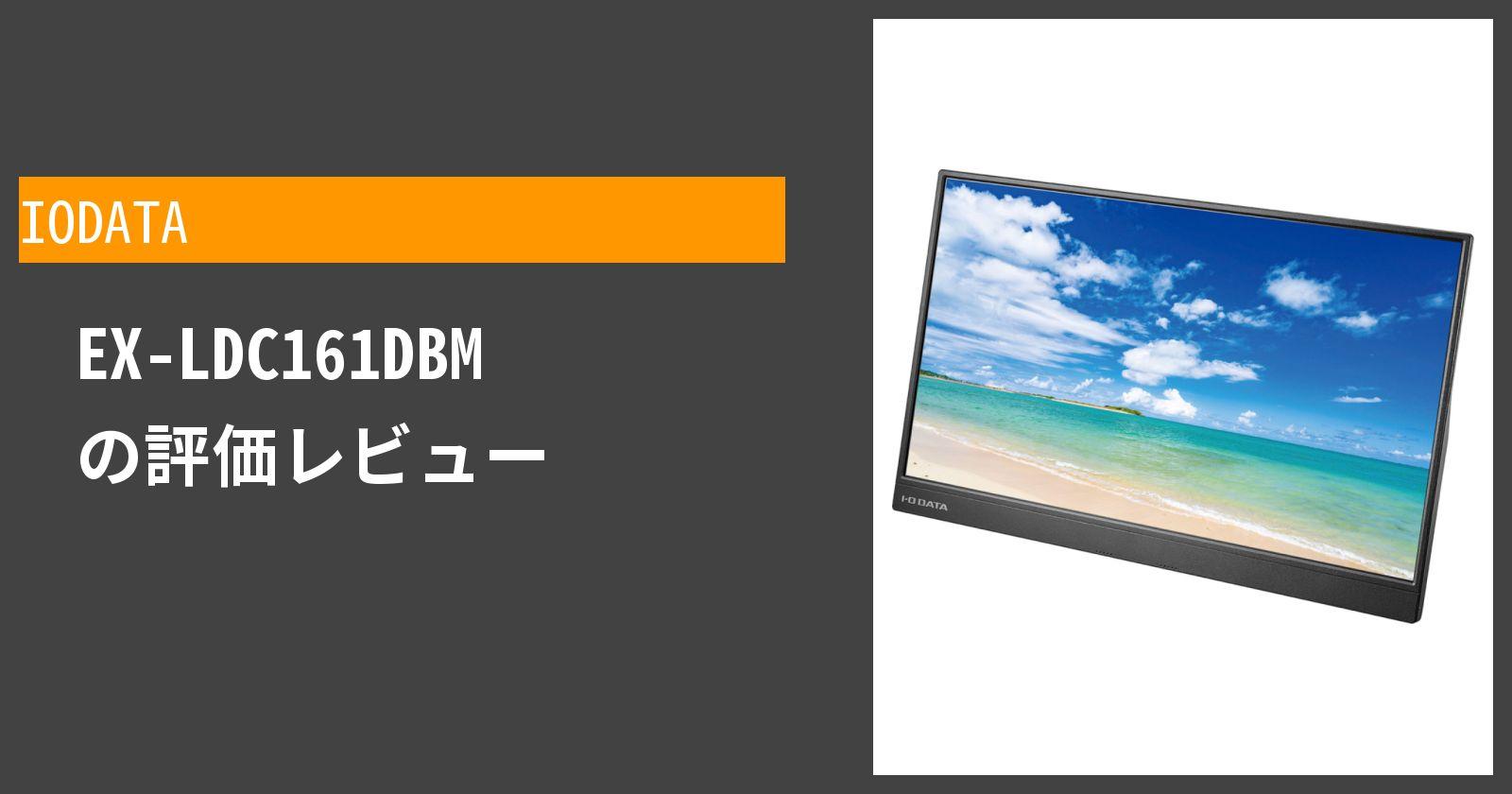 EX-LDC161DBMを徹底評価