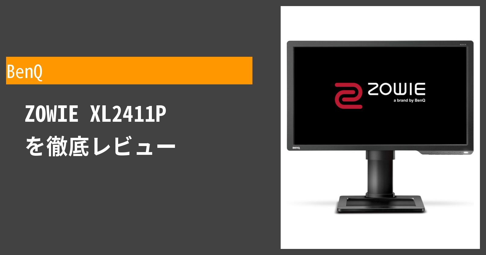 ZOWIE XL2411Pを徹底評価