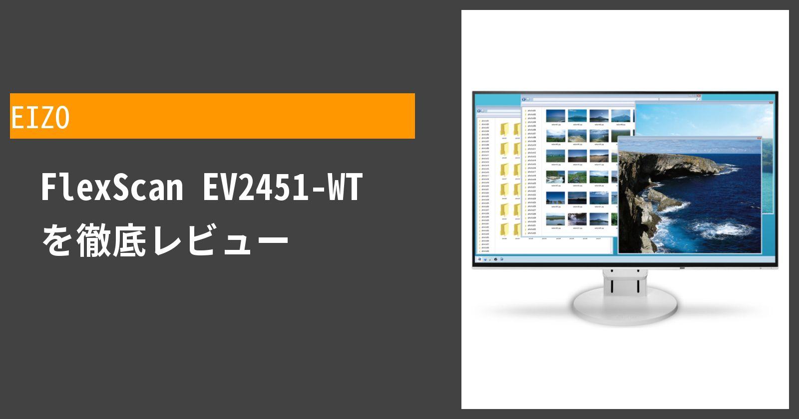 FlexScan EV2451-WTを徹底評価