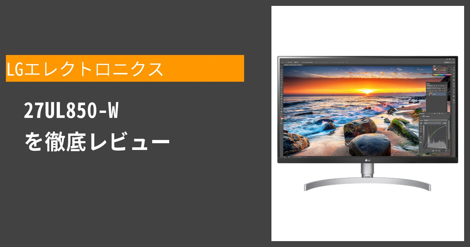 27UL850-Wを徹底評価